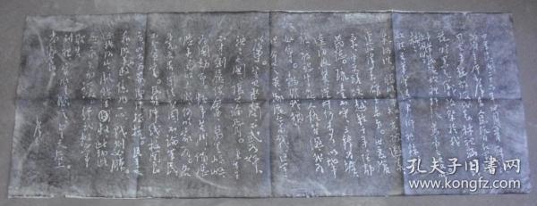 毛泽东祭黄帝陵文手迹碑  拓片  综1
