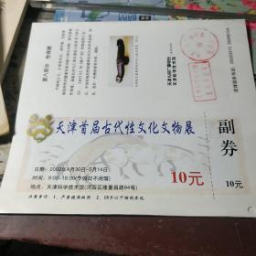 天津首届古代性文化文物展 副券(介绍) 门票