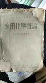 应用化学概论 民国三十三年(1944年)版本