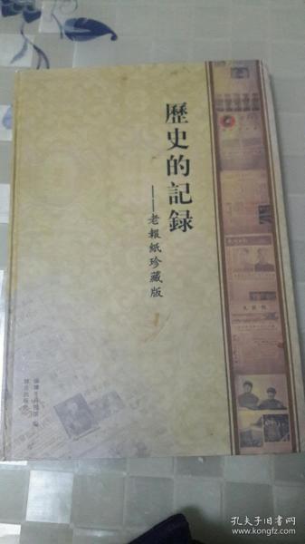 历史的记录(老报纸珍藏版)