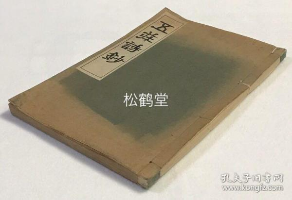 """A Collection of Five Poems in Poems in Five Villages"", one full, in Chinese, Chinese, Showa 24, 1949 edition, collection of Chinese poems by Amano Gozhuang, after Licheng Poetry, a large number of Chinese poems. During the period of the People's Republic of China, he visited North Korea and Northeast China and other places Contains ""Revolutionary Chaos in Wenzhina in the Early Winter of 1911"", ""Gyeongbokgung Palace"", ""You will rarely see this work"", ""Lvshun"", ""Tang Gangzi"", ""Fengtian"", ""Yalu River"", ""Beijing Secret Garden"" "","" Busan ""and other beautiful poems."