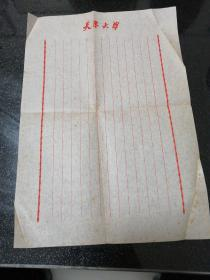 天津大学信纸