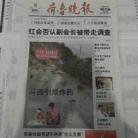 2011年7月31日齐鲁晚报2011年7月31日生日报哈利波特