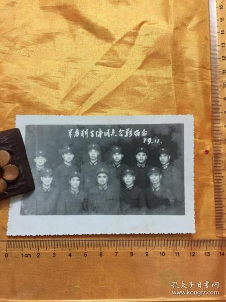 老照片:某部队军务科全体同志合影  1979年 尺寸详见图片 保真包老