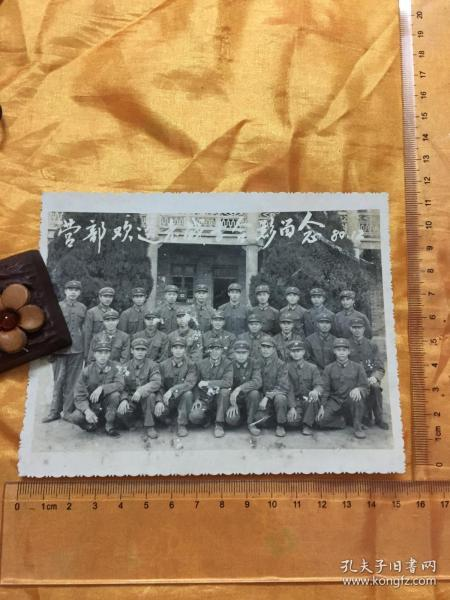 老照片:某部队营部欢迎老战士合影  1980年 尺寸详见图片 保真包老