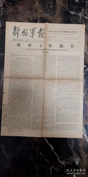 【老报纸】《解放军报》1979年 6月26日《政府工作报告(华国锋)五届人大二次会议》