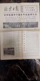 【老报纸】《北京日报》1975年12月22日【首都隆重举行康生同志追悼会】叶剑英悼词。