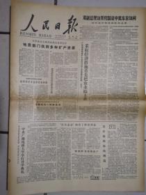 1979年2月7日《人民日报》(中央广播电视大学举行开学典礼)