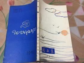《问云集》著名诗人刘祖慈80年代铅印诗集签赠本!流行小开本!
