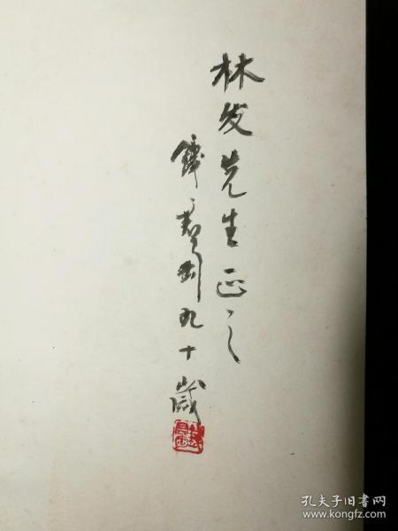 不妄不欺斋之一千零四:钱君匋毛笔签名钤印本《钱刻文艺家印谱》(初版2000册)