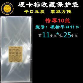 特厚平口硬标收藏袋11*25cm*50个纸片卡标商标