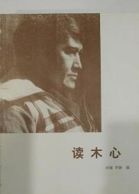 全网唯一!《读木心》签名本!鲁迅博物馆馆长/编者孙郁签名/2008年初版一印