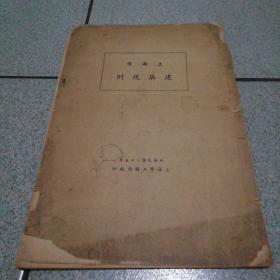 上海市建筑规则1943年3月修正74页