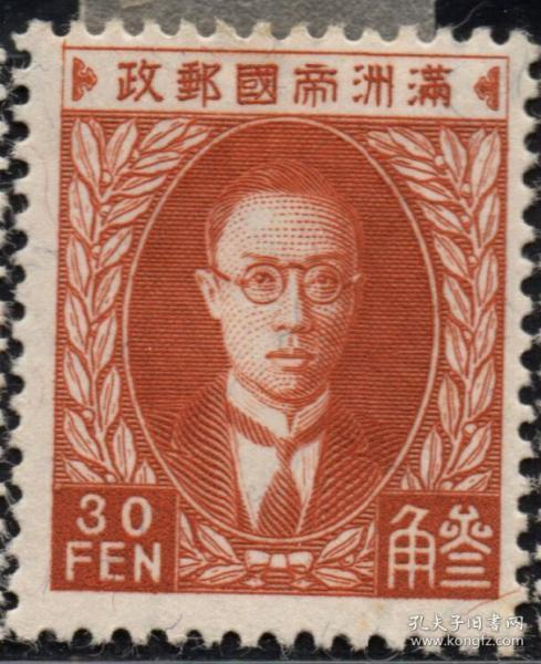 Manchu Empire Postage Stamps, 30-minute ordinary stamps from 1934 to 36, funeral statues, Min F
