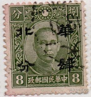 North China Post stamp, Hong Kong Chinese version of the portrait of Sun Yat-sen 8 minutes stamped in 1942, Min C