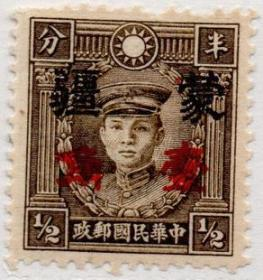 Mongolian Post stamp, 1945 Beijing imitation martyr portrait with big characters Mongolian stamped 10 points, Min C