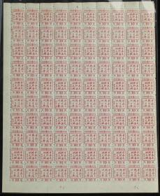 Pseudo-Manchurian stamp, full version of the rise of Japan in 1944, 38.54.89