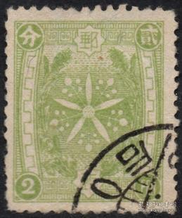 """Manchuria stamps: 2nd version of postal stamps without country name 2 points """"point"""" hookless variant,"""
