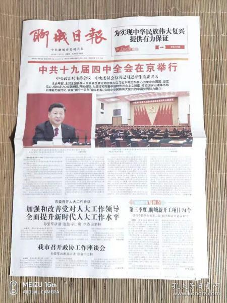 聊城日报2019年11月1日、12版全