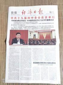 经济日报2019年11月1日、16版全