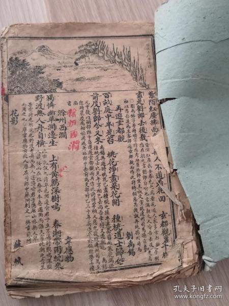 民国九年。千家诗。名贤集。上海书局印发。每一页都有精美插图,泛黄的书页代表着时光的印记。