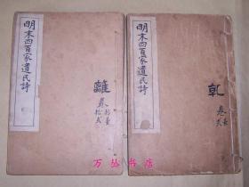 明末四百家遗民诗(全书8册  存第1册卷1-卷2、第6册卷11-卷12)2册合售