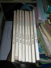 人民日报缩印合订本 80本合售,包邮局包裹其中1990,1992全,其余册数见图
