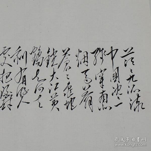 毛体书法 敬书毛主席诗词《菩萨蛮.黄鹤楼》xd168
