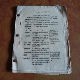 关于房屋管理手册
