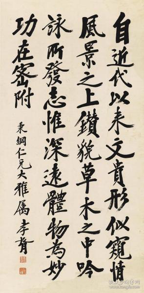 清_郑孝胥_书法_纸本 微喷复制品