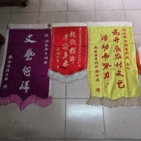 泉州南音老锦旗3张