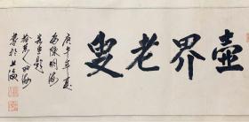 壶艺大师 许四海书法