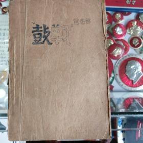 新文学珍本《战鼓》,蒋光慈著,民国禁书,稀见