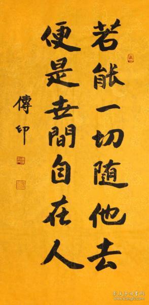 传印法师传印长老书法中国佛教协会会长    本店所有作品均不保真仔细参考后购买没有任何印刷品都是手绘作品如是印刷包退买下即为接受不退不换