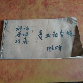祥福  晋福  祥鑫  产业租金帐(1965年)