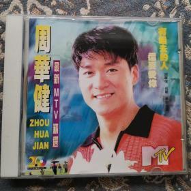 CD周华健最新MTV精选(周华健 成龙最新金曲)