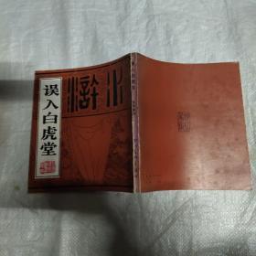 误入白虎堂(《水浒传》连环画卷四