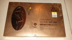 倾之城 Beauty set box 草本精华紧致组合(奢华定制)精华液1号(低价出让)