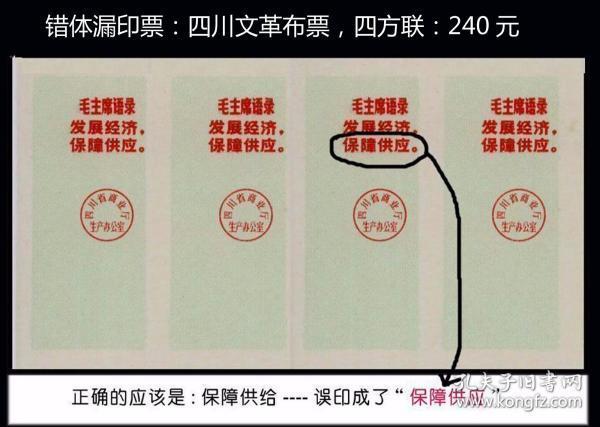 """错体漏印票:《四川文革布票》四方联。---没有发行过的半成品:公章上的设计用""""生产办公室""""。在其他票证上很少见到。"""
