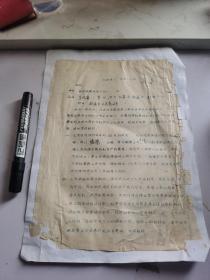 南通印染厂 合同1958