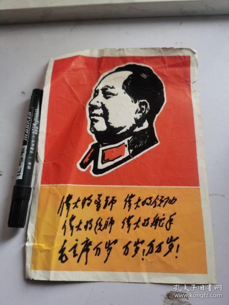 毛主席头像画植绒。