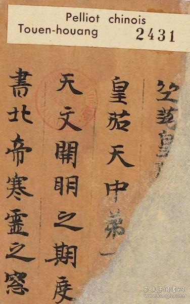 0852敦煌遗书 法藏 P2431洞玄灵宝诸天内音自然玉字 大焕极摇天音玉诀第一-八手稿。纸本大小31*596厘米。宣纸原色微喷印制