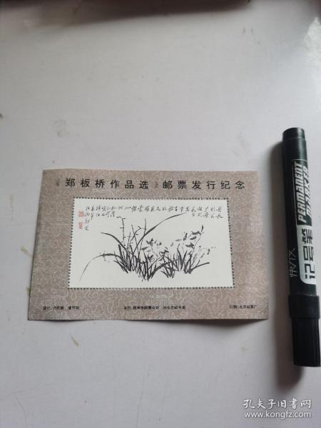 郑板桥作品选邮票发行纪念3