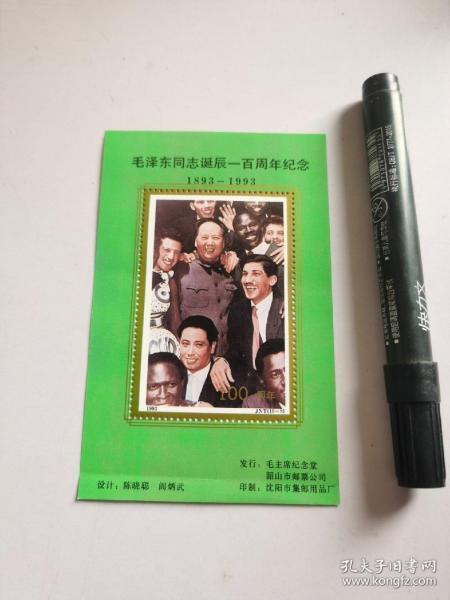 毛泽东同志诞辰一百周年纪念69