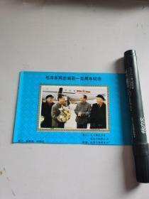 毛泽东同志诞辰一百周年纪念73