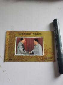 毛泽东同志诞辰一百周年纪念75