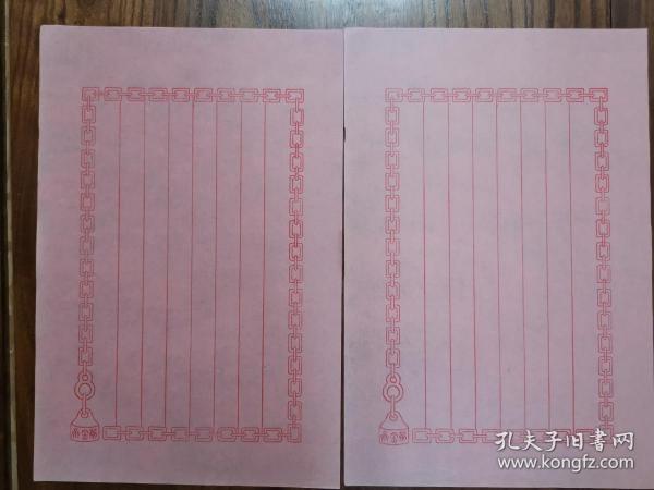 包老:荣宝斋粉色宣纸老信笺2页