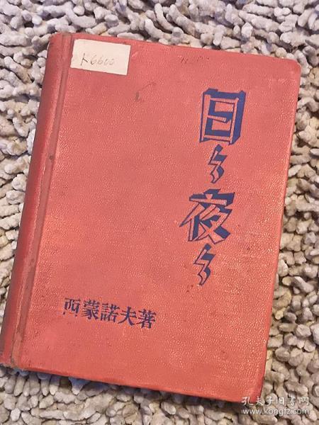 《日日夜夜》西蒙诺夫著 1949年莫斯科外国文书籍出版局 苍木 继纯合译