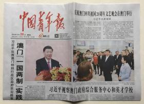中国青年报 2019年 12月20日 星期五 第16478期 今日8版 邮发代号:1-9