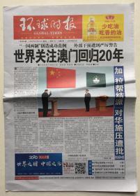 环球时报 2019年 12月21日 星期六 本期8版 第4955期 邮发代号:1-180